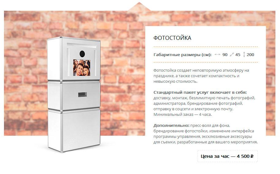 fotobudka_3
